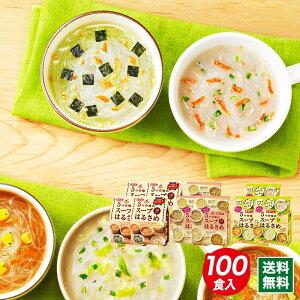 【送料無料】5つの味のスープはるさめ3種×10袋 全15種類100食の味が楽しめる 大人気商品!はるさめ3種をまとめてお得に♪ ヘルシーはるさめスープ春雨 ダイショー