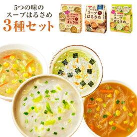 ダイショー 5つの味のスープはるさめ3種(全15種の味が楽しめる) ヘルシーはるさめ スープ春雨 はるさめ
