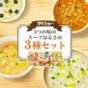 【送料無料】ダイショー 5つの味のスープはるさめ3種(全15種の味が楽しめる)セット