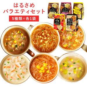 スープ春雨バラエティセット 5種類×各1袋 スープはるさめ 春雨 ヘルシー 低カロリー はるさめ セット ダイショー
