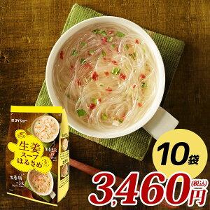 スープはるさめ 生姜 94.2g×10袋 大容量 はるさめ 春雨 ダイエット ヘルシー 低カロリー ダイショー