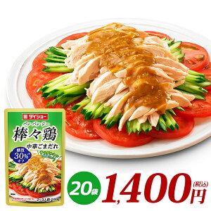 【10個】糖質オフ 棒々鶏中華ごまだれ 100g×20袋 棒々鶏 中華 たれ 簡単 手軽 調味料 ダイショー