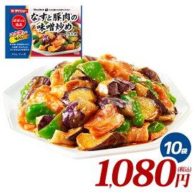 【10個】ぱぱっと逸品 なすと豚肉の味噌炒めのたれ 10袋セット 55g×10袋 調味料 ダイショー なす 豚肉 味噌炒め たれ タレ