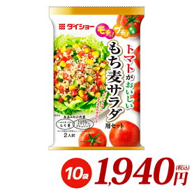 【10個】トマトがおいしい もち麦サラダ用セット 103g×10袋 サラダ もち麦 ドレッシング セット 簡単 手軽 調味料 ダイショー