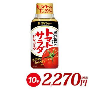 【10個】トマトサラダドレッシング 黒酢玉ねぎ仕立て 150ml×10本 キムチ 野菜 簡単 手軽 調味料 ダイショー