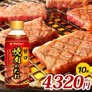 【10個】焼肉のたれ 甘口 400g×10本 焼き肉 たれ タレ 調味料 ダイショー