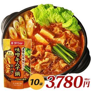 味噌キムチ鍋スープ 750g×10袋 鍋 スープ キムチ 調味料 ダイショー