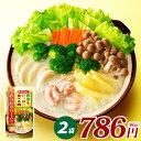 野菜をいっぱい食べる鍋 なめらかクリーム仕立て 750g×2袋 1袋3〜4人前 計6〜8人前 調味料 ダイショー 鍋スープ 野菜…