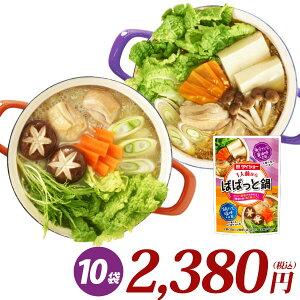 ぱぱっと鍋 魚介だし醤油&鶏だし塩 120g×10袋 調味料 ダイショー 鍋スープ 鍋 1人前 2種類 スープの素
