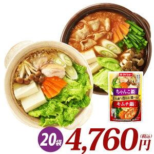 ちゃんこ鍋&キムチ鍋 120g×20袋 1人前 2種類×各2袋入り 調味料 ダイショー 鍋スープ 鍋 スープの素