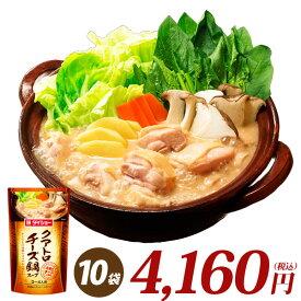 クアトロチーズ鍋スープ 750g×10袋 1袋3〜4人前 計30〜40人前 洋風 鍋スープ 鍋 スープ 調味料 ダイショー