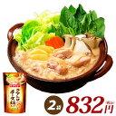 クアトロチーズ鍋スープ 750g×2袋 1袋3〜4人前 計6〜8人前 洋風 鍋スープ 鍋 スープ 調味料 ダイショー