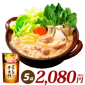 クアトロチーズ鍋スープ 750g×5袋 1袋3〜4人前 計15〜20人前 洋風 鍋スープ 鍋 スープ 調味料 ダイショー