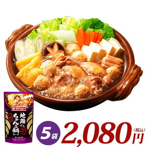 地鶏だしちゃんこ鍋スープ 醤油 750g×5袋 1袋3〜4人前 計15〜20人前 ちゃんこ鍋 鍋スープ 鍋 スープ 調味料 ダイショー