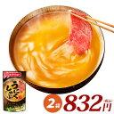 うにくしゃぶ 鍋用スープ 700g×2袋 1袋2〜3人前 計4〜6人前 うに しゃぶしゃぶ 鍋 スープ 調味料 ダイショー