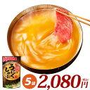 うにくしゃぶ 鍋用スープ 700g×5袋 1袋2〜3人前 計10〜15人前 うに しゃぶしゃぶ 鍋 スープ 調味料 ダイショー