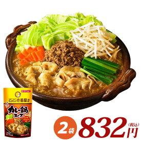 CoCo壱番屋 カレー鍋スープ 750g×2袋 1袋3〜4人前 計6〜8人前 カレー 鍋 スープ 調味料 ダイショー