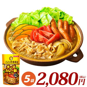 CoCo壱番屋 チーズカレー鍋スープ 750g×5袋 1袋3〜4人前 計15〜20人前 チーズカレー 鍋 スープ 調味料 ダイショー