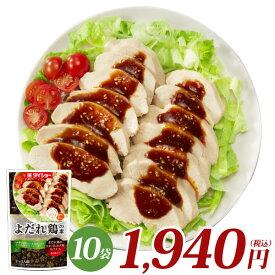 ロカボ よだれ鶏の素 63g×10袋 1袋2〜3人前 調味料 たれ ダイショー ロカボマーク付き