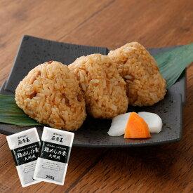 九州産鶏肉使用 厨房王 鶏めしの素 3合用×2袋セット メール便 送料無料 混ぜご飯 混ぜご飯の素 鶏めし 鶏飯 とりめし かしわ飯 かしわめし レトルト ダイショー