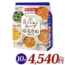 ロカボ コバラにうれしい5つのスープはるさめ 132g(10食入)×10袋 1袋10食分 5種類 ヘルシー ダイエット ダイショー ロカボマーク付き 春雨