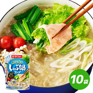 野菜をいっぱい食べる 野菜巻きしゃぶ鍋スープ スパイス香る香味塩ごま仕立て 10袋 セット しゃぶ鍋 鍋スープ 鍋の素 香味塩ごま 塩ごま 調味料 ダイショー