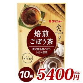 焙煎ごぼう茶 22.5g(1.5g×15袋)×10袋 ダイショー ごぼう茶 健康 お茶 送料無料