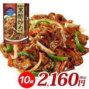 豚肉の黒酢炒めの素 100g×10袋 ダイショー 調味料 豚肉 黒酢 ソース たれ