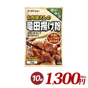 お肉屋さんの竜田揚げ粉 70g×10袋 調味料 ダイショー 竜田揚げ 粉 和風 からあげ 唐揚げ