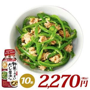 野菜がうまい だし醤油だれ 170g×10袋 調味料 簡単 お手軽 野菜 醤油 たれ タレ 出汁 だし ダイショー