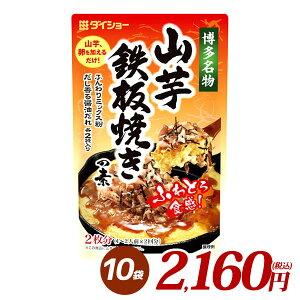 山芋鉄板焼きの素 86g×10袋 ダイショー 調味料 やまいも 鉄板焼き ミックス粉 たれ