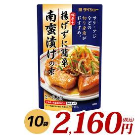 鮮魚亭 揚げずに簡単 南蛮漬けの素 98g×10袋 調味料 ダイショー