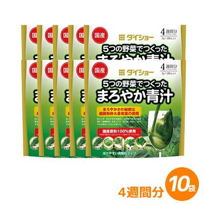 【期間限定】5つの野菜でつくったまろやか青汁28包×10袋国産野菜100%ダイショー青汁送料無料