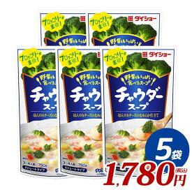 野菜をいっぱい食べる チャウダー 750g×5袋 ダイショー 調味料 鍋 スープ クラムチャウダー