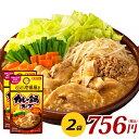 CoCo壱番屋監修 カレー鍋スープ(750g×2袋) 調味料 鍋 スープ ココ壱番屋 ダイショー
