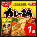 【在庫限り】ダイショーの「CoCo壱番屋監修 カレー鍋スープ」(750g×1袋)
