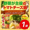 【在庫限り】ダイショーの鍋スープ「トマトチーズ鍋スープ」(750g×1袋)野菜をいっぱい食べる鍋