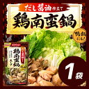 【在庫限り】ダイショーの「鶏南蛮鍋スープ」(750g×1袋)