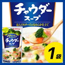 【在庫限り】ダイショーの野菜をいっぱい食べる「チャウダー」(750g×1袋)