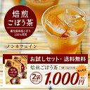 【メール便送料無料・送料込み】 ダイショーのごぼう茶お試しセット 焙煎ごぼう茶22.5g(1.5g×15袋)×2袋セット …