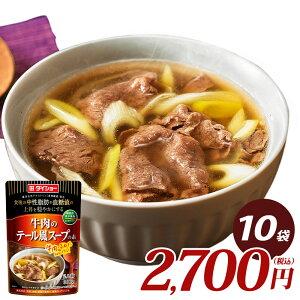 機能性表示食品 牛肉のテール風スープの素 300g×10袋 調味料 スープ スープの素 ダイショー