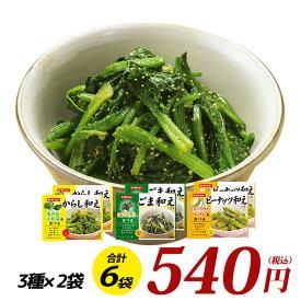 【メール便送料無料】色々な野菜で楽しむ♪和えの素 ダイショー