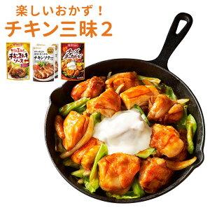 楽しいおかず!チキン三昧2 3種類×4袋 調味料 セット チキンソテー チーズタッカルビの素 鶏肉 簡単 メール便送料無料 ダイショー