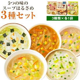 ダイショー 5つの味のスープはるさめ3種(全15種の味が楽しめる) ヘルシーはるさめスープ春雨 送料無料