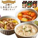 機能性表示食品 3種のしあわせスープ お試しセット 3種類×各2袋 計6袋 セット スープ スープの素 調味料 ダイショー