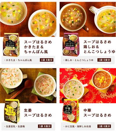 はるさめオールスター「はるさめスープ」が全種類入ったセットネット限定通販限定スープ春雨ダイエットに春雨(はるさめ)スープ