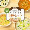 ダイショー 5つの味のスープはるさめ3種(全15種の味が楽しめる)【送料無料】ヘルシーはるさめスープ春雨