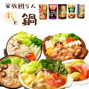 家族団らんホッと鍋 5種類×各1袋 セット 鍋 スープ 鍋 ダイショー