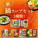 新鍋スープ3種セット(各5種類×1袋) 選べるセット 5種類 鍋スープ セット 送料無料 期間限定 ダイショー
