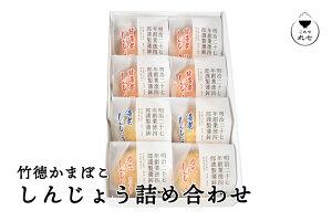 竹徳かまぼこ しんじょう詰め合わせ 送料無料 3種 甘海老 カニ 海老 化粧箱 保存料不使用 グルテンフリー 魚肉たんぱく たんぱく質